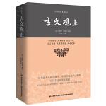古文观止―中华经典藏书