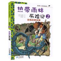 热带雨林历险记2 恐怖的雨林蝎 我的第一本科学漫画书 7-15岁中小学生课外阅读生态环保大自然森林科