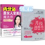 内分泌是女人变美的魔法师+月经调养书 改善寒凉体质痛经 卵巢子宫保养书籍 妇科常见疾病预防 内分泌调