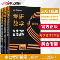 中公教育2020考研数学:专项辅导(线性代数+概率论与数理统计+高等数学)(数学一、二适用)3本套
