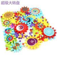 旋转齿轮百变大颗粒积木塑料幼儿童宝宝男孩拼装拼插组装玩具