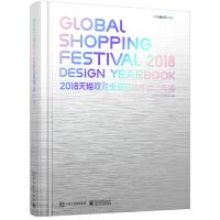 2018天猫双11全球狂欢节设计年鉴(全彩) 电子工业出版社