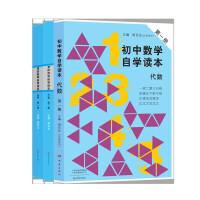 初中数学自学读本 套装共3册 包括:代数第一册、代数第二册、几何第一册 北京四中周长生主编