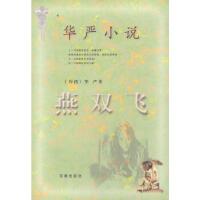 【二手旧书8成新】燕双飞 华严 9787536034266 花城出版社