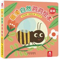 最美自然洞洞绘本-蜜蜂