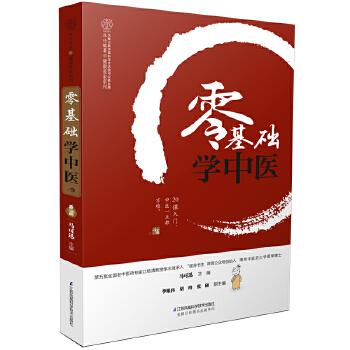 零基础学中医(汉竹)(pdf+txt+epub+azw3+mobi电子书在线阅读下载)