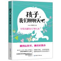 孩子,我们聊聊天吧(读懂孩子的心,让教育更轻松。台湾版荣登诚品书店、金石堂、博客来、纪伊国屋四大图书畅销榜。著名作家吴