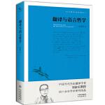 刘宓庆翻译论著精选集·翻译与语言哲学