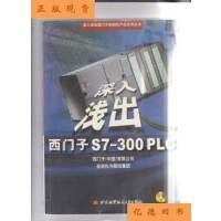 【二手旧书9成新】深入浅出西门子S7--200PLC 第二版 /不详 北京