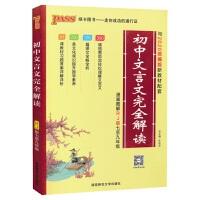 2020版PASS绿卡图书初中文言文完全解读漫画图解RJ版七至九年级 与2019统编版新教材配套