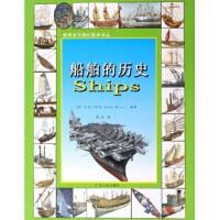 【旧书二手书9成新】船舶的历史 [意] 伦佐・罗西,陈�� 9787218050850 广东人民出版社