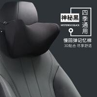 记忆棉汽车头枕腰靠枕一对车载车内护颈枕头颈椎睡觉神器车上用品 神秘黑 标准头枕 1个