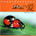 虫虫的爱 张永仁 撰文/摄影 百家出版社 9787806569627