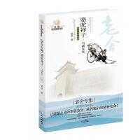 美冠纯美阅读书系:骆驼祥子?马裤先生――老舍专集