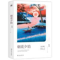 遇见大师经典 朝花夕拾:全彩珍藏版(1-9年级必读书单)