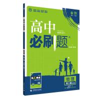 理想树67高考2019新版 高中必刷题 高二物理选修3-1 适用于粤教版教材