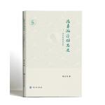 中国海洋文化丛书:沧桑沉浮砺志进--近代船政的发展