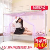 学生蚊帐宿舍上铺下铺高低女寝室1.5m0.9m单人床1.2米上下床