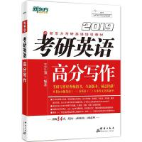 2019考研英语高分写作 王江涛 新东方