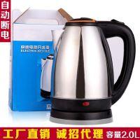 正品不锈钢电热水壶 热水壶/电水壶/烧水壶 自动断电2L