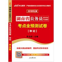 中公教育2019湖南省公务员考试用书专业教材考点全预测试卷申论