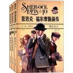 正版 全3册夏洛克-福尔摩斯前传123 黑衣夫人/女高音的绝唱/神秘的红玫瑰(夏洛克?福尔摩斯前传) 明天出版社