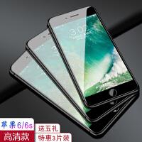 苹果6钢化膜苹果6plus磨砂全屏覆盖6s防摔全包边iphone6手机膜屏保前后透明i6p玻璃mo刚