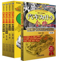 汽车维修书籍 汽车为什么会跑 设计制造图解+发动机+底盘+车身+图解汽车构造与原理 大全套5册 电路图电工知识资料教材
