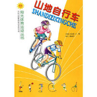 山地自行车 吉林体育学院阳光体育运动丛书编写组 吉林省吉出书刊发行有限责任公司 9787807628552