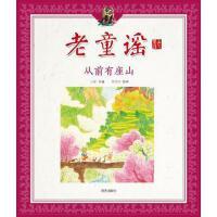 从前有座山-老童谣山曼 主编;景绍宗 图明天出版社9787533273279【正版】