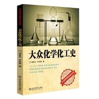 大众化学化工史
