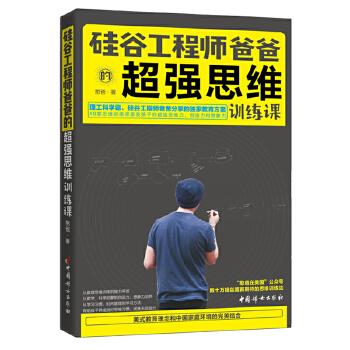 硅谷工程师爸爸的超强思维训练课(pdf+txt+epub+azw3+mobi电子书在线阅读下载)