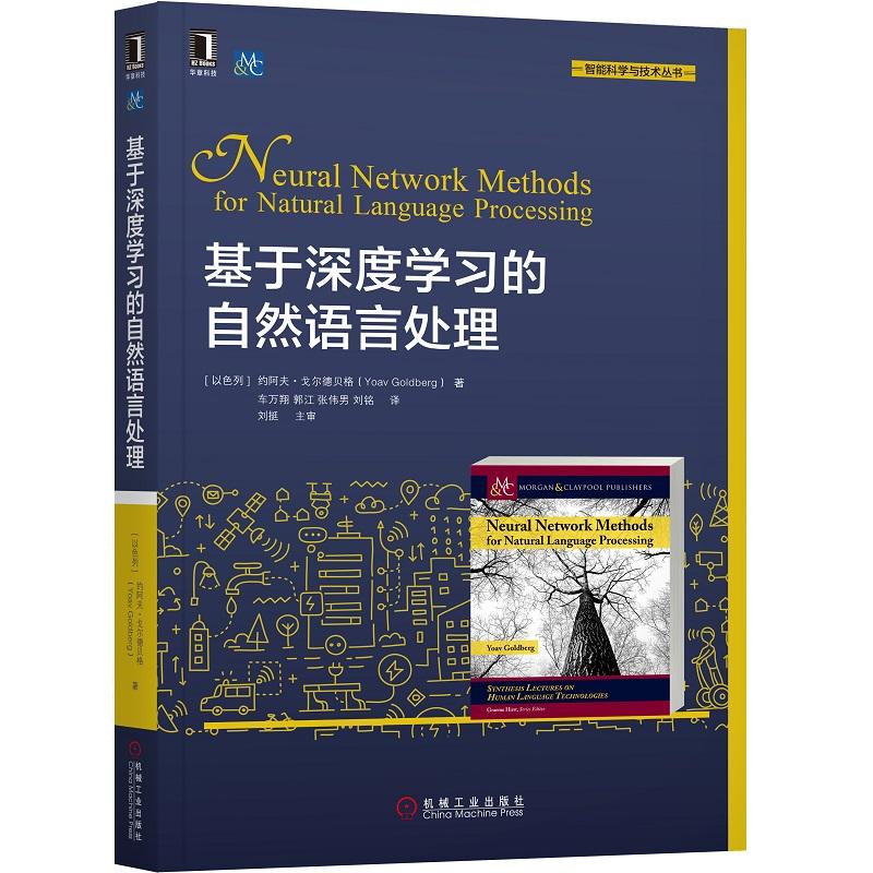 基于深度学习的自然语言处理 将深度学习技术应用于自然语言处理的实用指南。