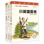 快乐读书吧六年级上指定阅读:童年+小英雄雨来+爱的教育(套装共3册)