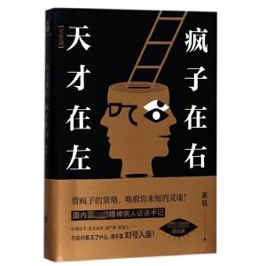 【赠梦的解析试读小册子】天才在左疯子在右(完整版)  高铭作品  心理学畅销入门心理学与生活书籍