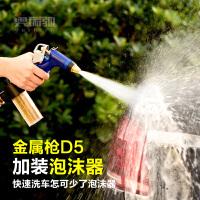 奥瑞驰 D5经典高压泡沫洗车水枪水管 汽车家用洗车器套装刷车冲车浇花