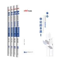 中公教育2020广东公务员考试轻松学系列:申论的本质+行测的规律 2本套