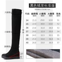 长筒靴女过膝长靴冬季加绒网红瘦瘦弹力靴坡跟厚底内增高高筒靴子SN2810