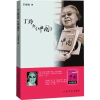 丁玲办《中国》 王增如 9787020084326 人民文学出版社 正品 枫林苑图书专营店