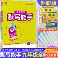 初中英语默写能手九年级全一册英语外研版