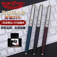 HERO/英雄总厂英雄329钢笔正品0.38mm特细笔尖学生用挤捏吸墨器铱金钢笔练字书写经典老式