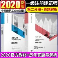 官方正版2020一级注册建筑师教材第二分册建筑结构2020一级注册建筑师考试历年真题与解析套装2本