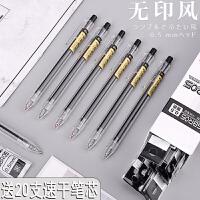 晨光学生用黑色中性笔子弹头0.5按动考试碳素笔无印简约风初高中男女孩清新可爱水笔办公文具用品签字笔