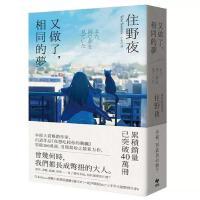 现货港台原版《又做了,相同的�簟纷∫耙� 又做了相同的梦 日本文学 翻译文学 ��知文化