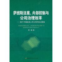 �_班斯法案、�炔靠刂婆c公司治理效率 �燕 首都����Q易大�W出版社