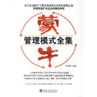 蒙牛管理模式全集梅�赠i武�h大�W出版社9787307054479【正版�F�】