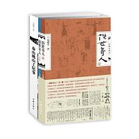 冯骥才写给孩子的书(俗世奇人+泰山挑山工纪事)(全三册)