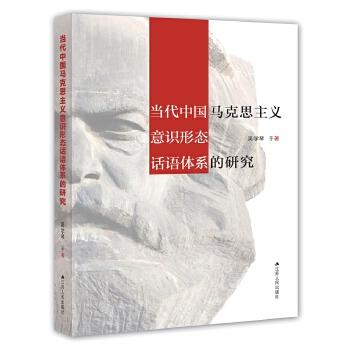 当代中国马克思主义意识形态话语体系的研究