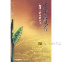 安溪铁观音李玉祥,海帆 著 世界图书出版公司