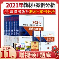 司法考试221教材9大本法考教材221客观题法考主观题案例分析指导用书法考主观题全套12本国家司法考试埔导用书2021法